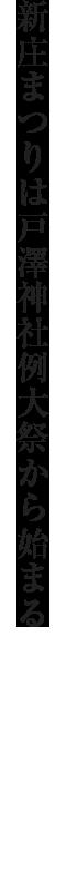 新庄まつりは戸澤神社例大祭から始まる